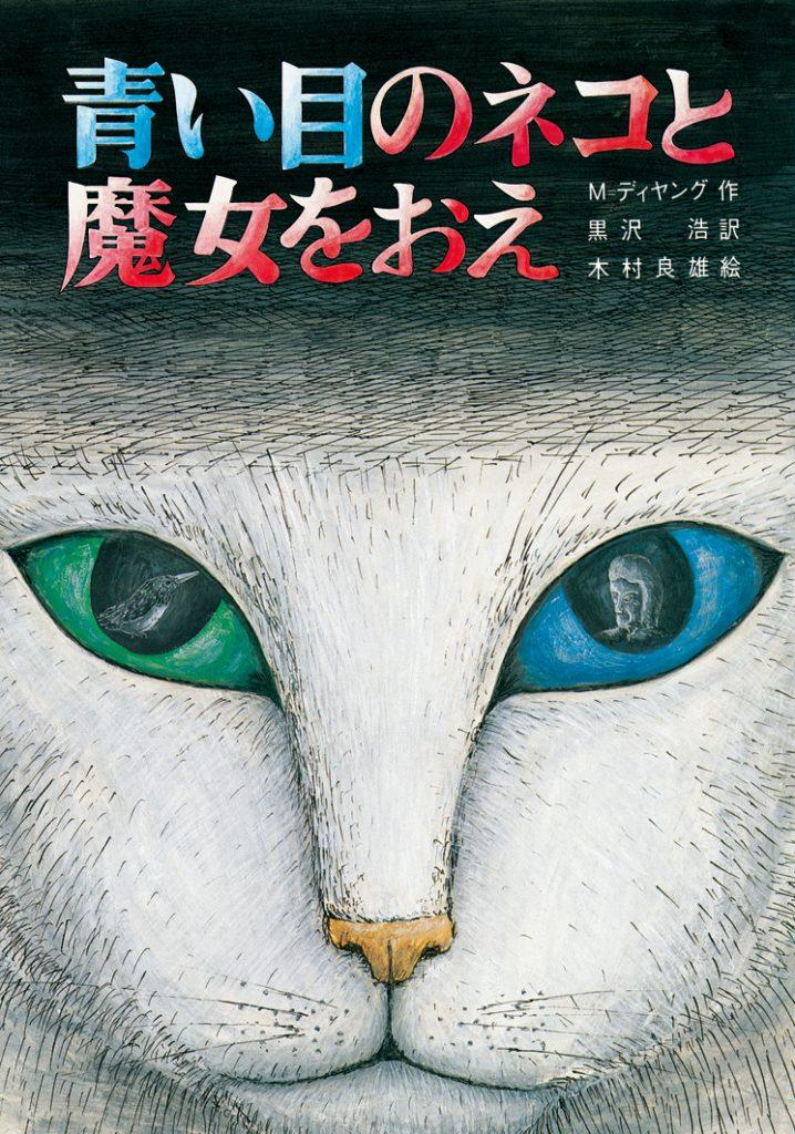 青い目のネコと魔女をおえ | 文研出版 - 新興出版社啓林館