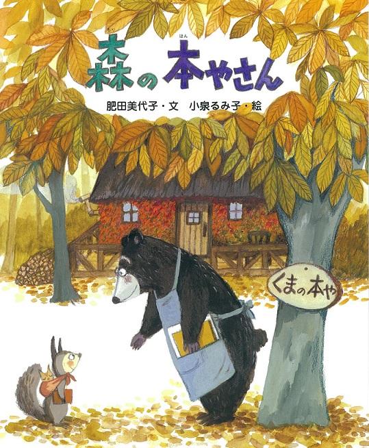 森の本やさん