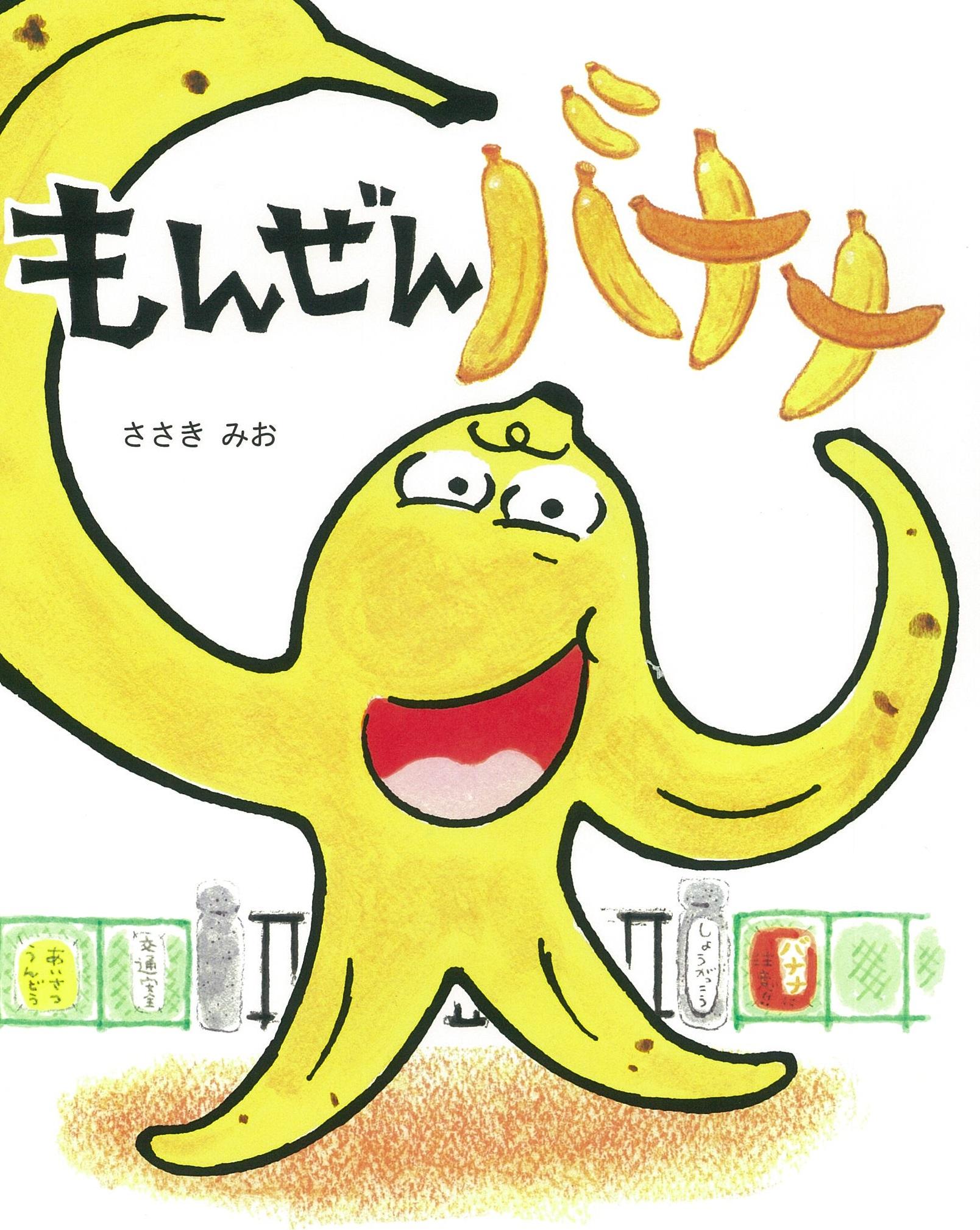 もんぜんバナナ