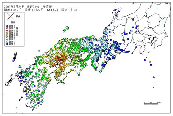 地震 広島