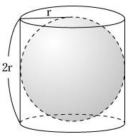 体積 球 方 求め の の