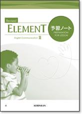 element 予習 ノート 答え