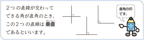 直線の垂直・平行の関係|算数用語集