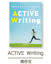 ACTIVE Writing
