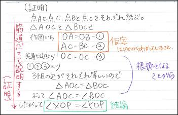 授業実践記録(数学) 「証明 ... : 中2 数学 証明 : 数学