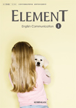 ELEMENT English Communication I(コI 314)
