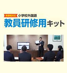 小学校外国語 教員研修用キット