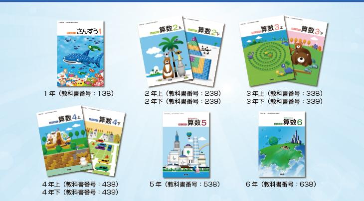 平成27年度版 小学校教科書のご紹介 啓林館