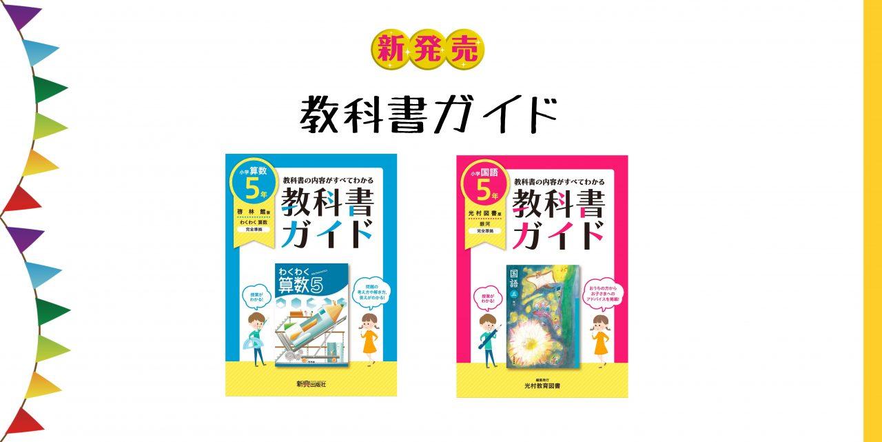 新刊『教科書ガイド』発売のお知らせ | 新興出版社