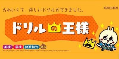 楽しいと人気の『ドリルの王様』は小学生向けの定番ドリル!