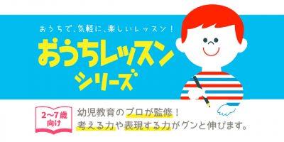 『おうちレッスン』シリーズで小学校の入学準備!