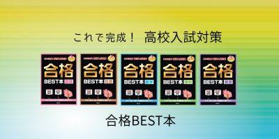 短期間で中学3年間の復習ができる『これで完成! 高校入試対策 合格BEST本』!