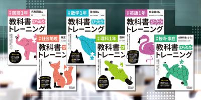 教科書準拠のワークは『教科書ぴったりトレーニング』がオススメ! 中学生の定期テスト対策